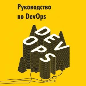 от Linux админа до DevOPS