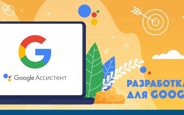 Разработка приложения для Google Ассистента
