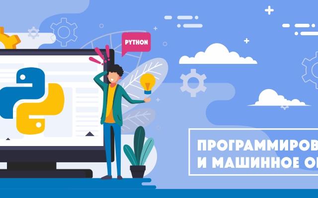 Программирование Python и машинное обучение