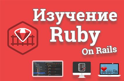 Уроки Ruby on Rails