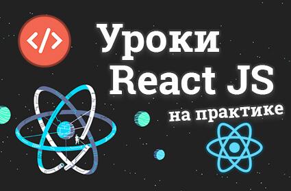 React JS приложение