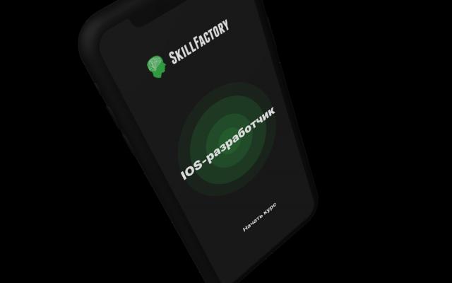 Профессия iOS-разработчик