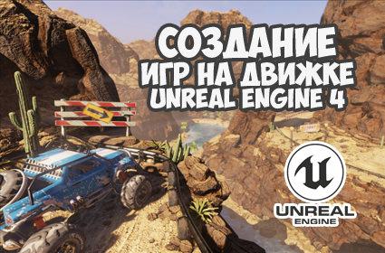 Уроки Unreal Engine 4