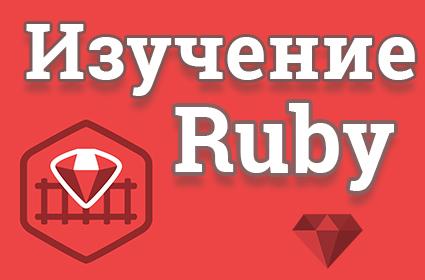 Уроки Ruby