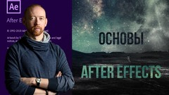 Основы After Effects