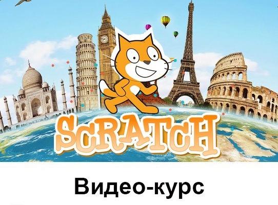 Курс по программированию в Scratch