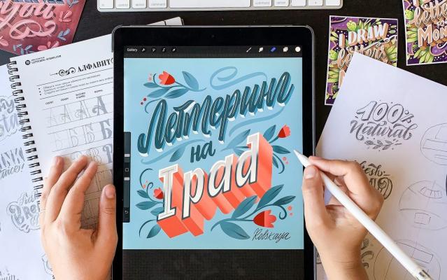 Леттеринг на iPad