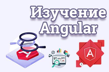 Уроки Angular