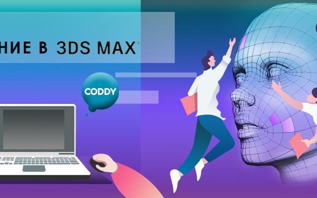 Трёхмерное моделирование в 3ds Max