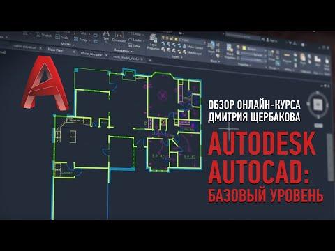 Autodesk Autocad. Базовый уровень