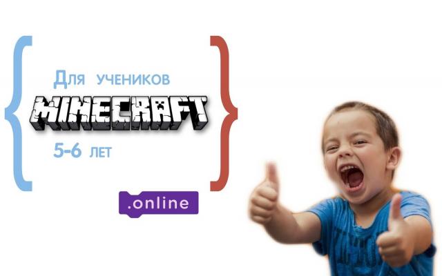 Курс по программированию в Minecraft