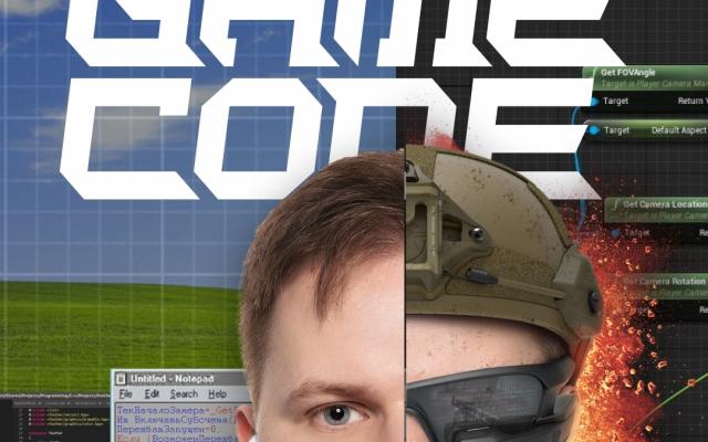 GAMECODE — программирование для игр в Unreal Engine и C++