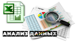 5 трюков работы со сводными таблицами в Excel
