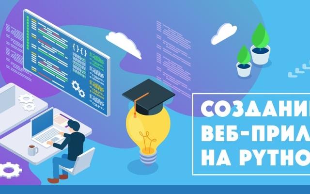 Создание веб-приложений на Python: курс CODDY и ВМК МГУ