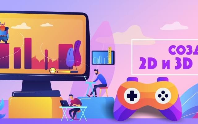 Создание 2D и 3D игр на C#