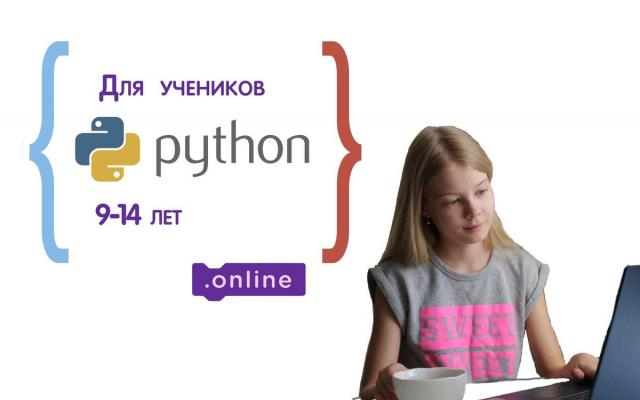 Курс по программированию в Python