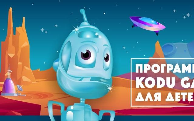 Программирование Kodu Game Lab для детей