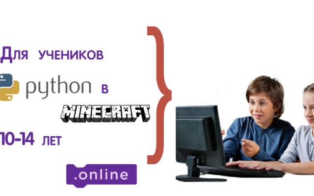 Курс по программированию в Python in Minecraft