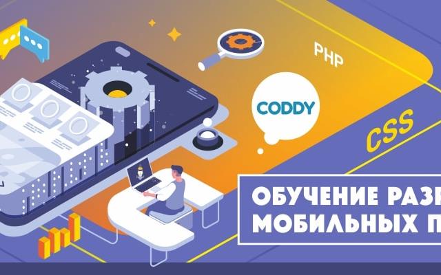 Обучение разработке мобильных приложений