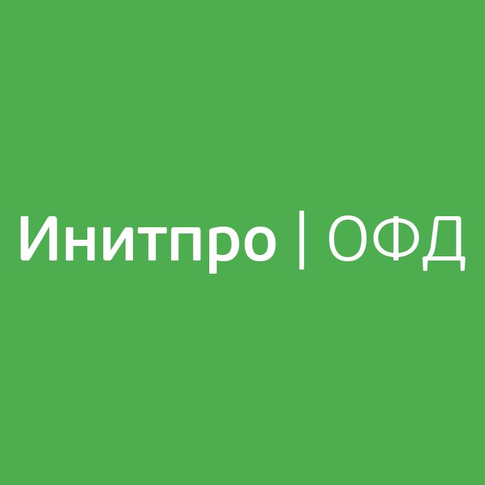 Инитпро ОФД